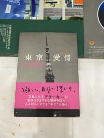 东京爱情(荒木经惟签名本,日本著名摄影师、当代艺术家,一版一印,日文原版,带腰封)