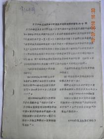 """山西煤炭系统反革命修正主义分子""""贾惠生""""反毛泽东思想言论60例"""