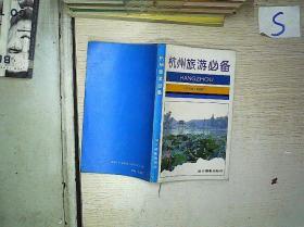 杭州旅游必备*