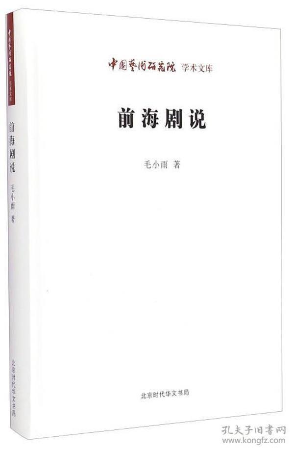 中国艺术研究院学术文库:前海剧说