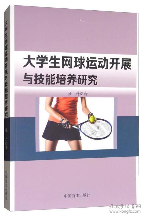 9787504499158大学生网球运动开展与技能培养研究