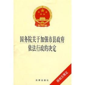 国务院关于加强市县政府依法行政和决定