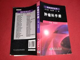 肿瘤科手册