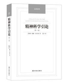 汉译经典:精神科学引论.第一卷