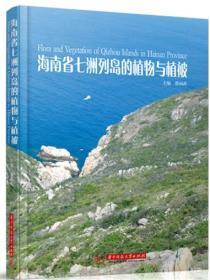 海南省七洲列岛的植物与植被 精装版 华中科技大学出版社