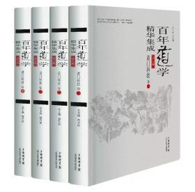 百年道学精华集成 第七辑 道门科技 (16开精装 全四卷)