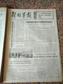 4820、解放軍報-1974年8月10日,規格4開4版.9品,