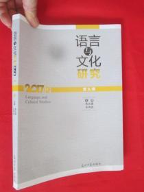 语言与文化研究     第九辑    (16开)