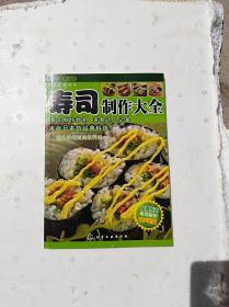 寿司制作大全                     (16开,附光盘)《110》