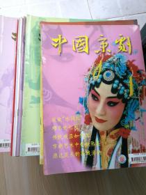 中国京剧(2005年全年)