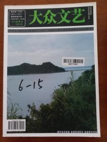 大众文艺(2013年第9期总第315期)