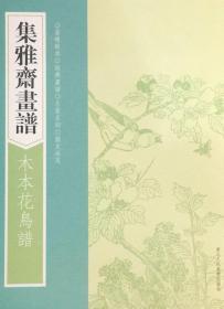 木本花鸟谱(集雅斋画谱 16开 全一册)