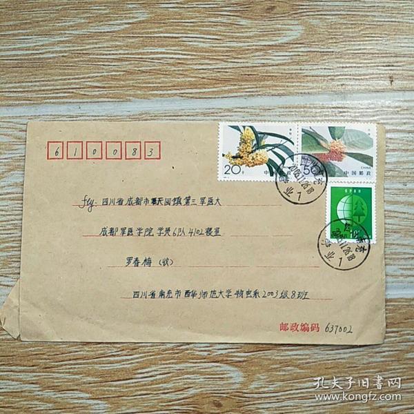实寄封/贴3枚邮票