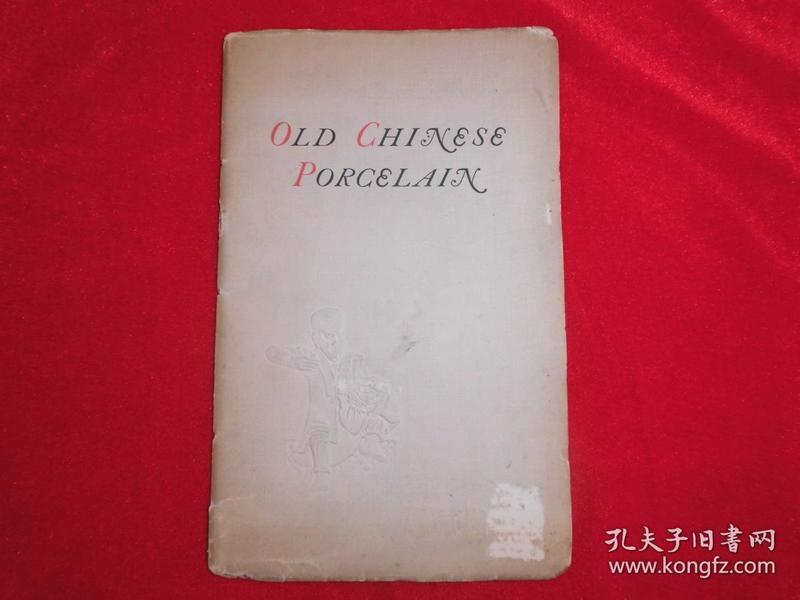 《老的中国瓷器》纽约20世纪初英文出版,内收中国汉代、明代、清代、等个瓷器,色彩逼真艳丽,一图一英文注解。(可能是1911年出版,书的第一页有几个英文然后是1911)