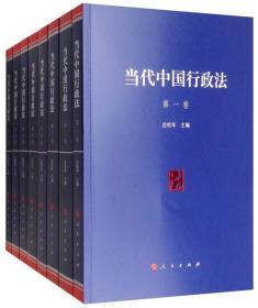 當代中國行政法(套裝1-8卷)
