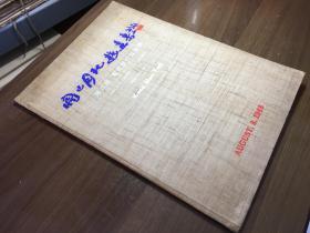 【稀見】1948年初版《關山月紀游畫集——第二集南洋旅行寫生選》布面精裝一冊全