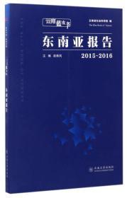 20152016东南亚报告云南蓝皮书