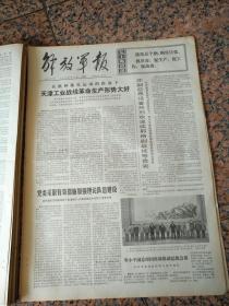 4821、解放軍報-1974年8月11日,規格4開4版.9品,