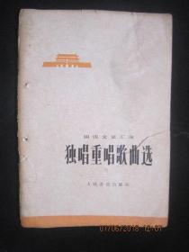 1975年一版一印:国庆文艺汇演 独唱重唱歌曲选【选自全国独唱、独奏、重唱、重奏调演音乐会】