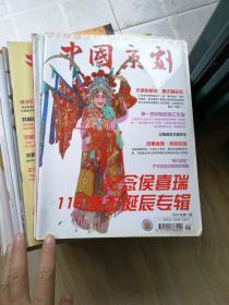 中国京剧(2007年全年)