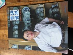 上海市文史研究馆馆员武重年藏书2529:《海派书画 吴棣华山水画专辑》
