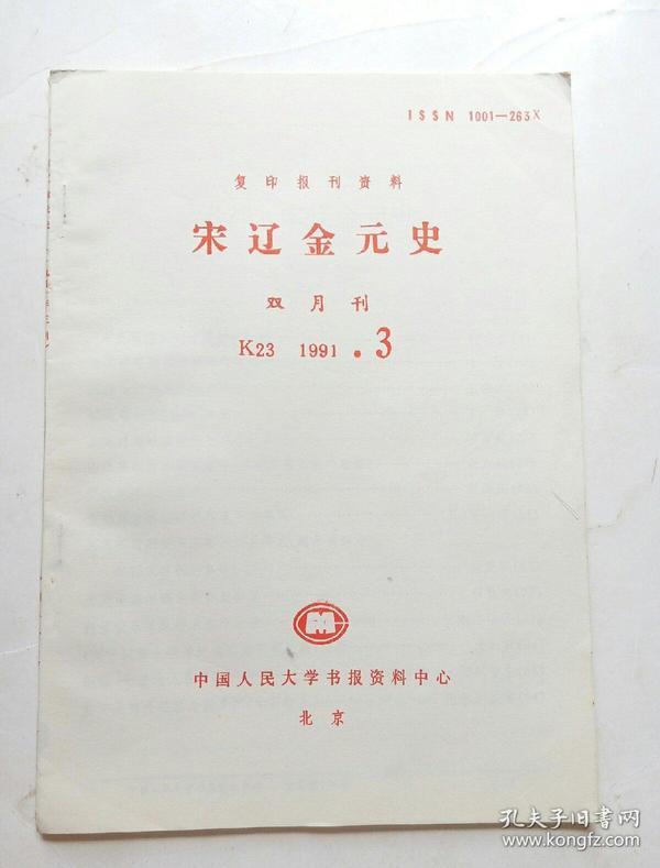 复印报刊资料:宋辽金元史(双月刊  K23 1991.3)