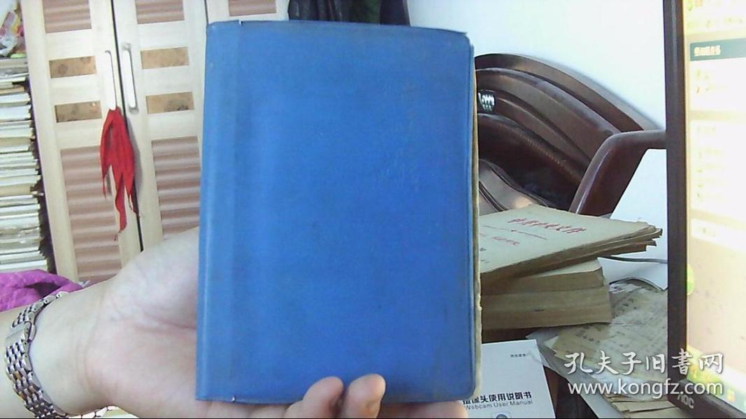 日记本:向雷锋同志学习(64年印,36开,精装,85品)租屋桌