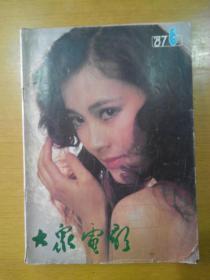 大众电影 1987年第8期