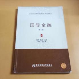 21世纪高职高专精品教材.财政金融类:国际金融(第二版)
