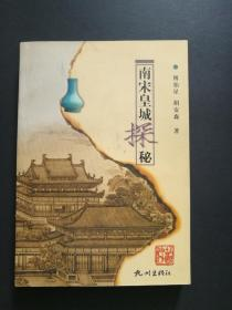 南宋皇城探秘(傅伯星签名赠本)