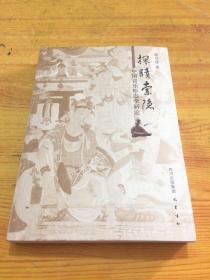探绩索隐:中国音乐形态学新论