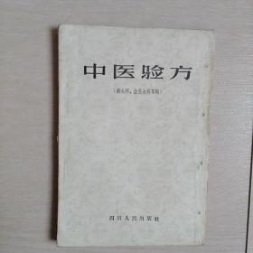 中医验方(钩虫病、血吸虫病专辑)