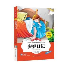 正版送书签sw-【精装】伴随孩子成长经典阅读--安妮日记(注音彩绘)-9787502051242安妮