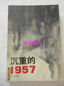沉重的1957——叶永烈著