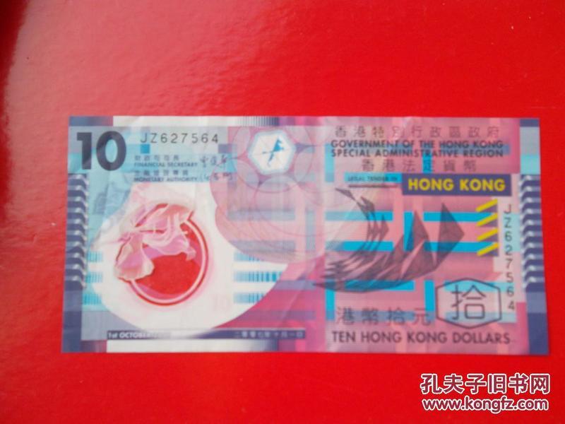 港币10元