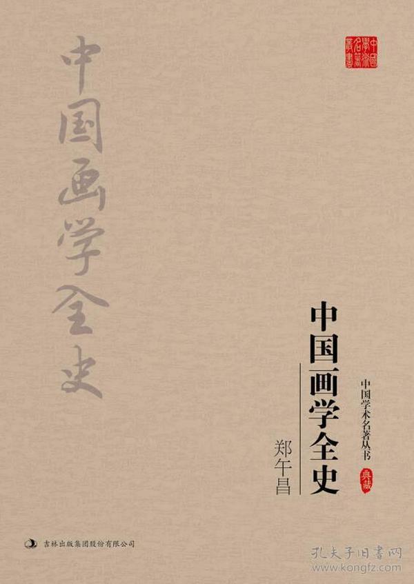 郑午昌:中国画学全史