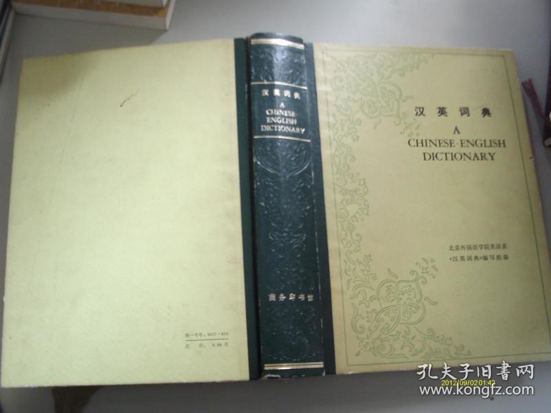 英汉词典A