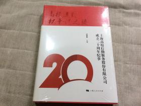 上海高校后勤服务股份有限公司成立二十周年记事 16开全新未拆封
