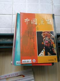 中国京剧(2006年全年)