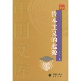 (平)中国文库第一辑:资本主义的起源