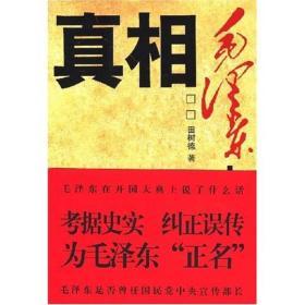 真相:毛泽东史实80问