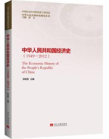 中华人民共和国经济史:1949-2012:1949-2012