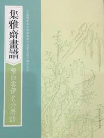 张白云选名公扇谱(集雅斋画谱 16开 全一册)