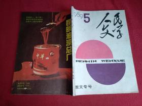 人民文学1989.5(散文专号)总第357期