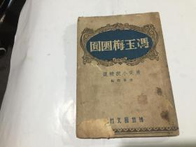 唐宋小说精选:冯玉梅团圆 民国35年出版