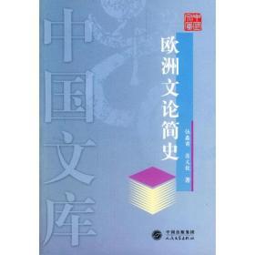 (平)中国文库第一辑:欧洲文论简史