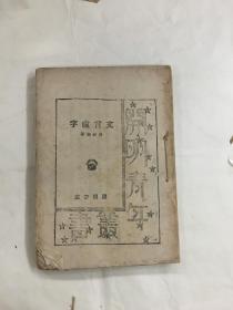 文言虚字 1945年出版