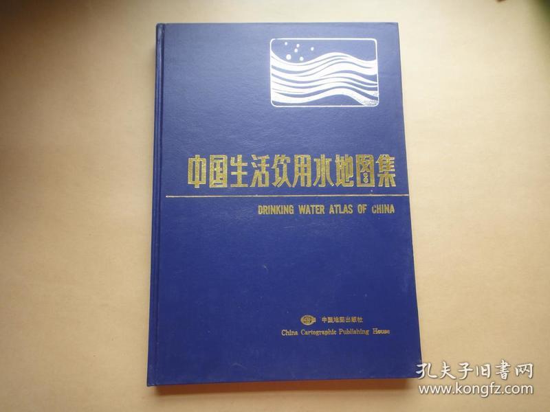 中国生活饮用水地图集\