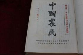 1926年==中国农民(六期合订本/第一卷6-10期/第二卷第一期/广东第二次全省农民代表大会特号/土地问题专号)