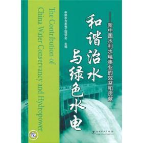 和諧治水與綠色水電:新中國水利水電事業的效益和貢獻
